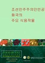 View Korea Field Guide (Korean)