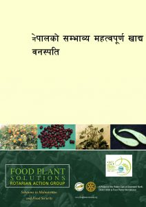 View Nepal Field Guide